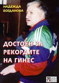 Иван Абаджиев Достоен за рекордите на Гинес