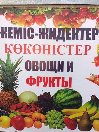 Овощной магазин !