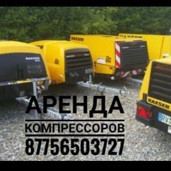 СКИДКИ!!! Аренда компрессора в Алматы .