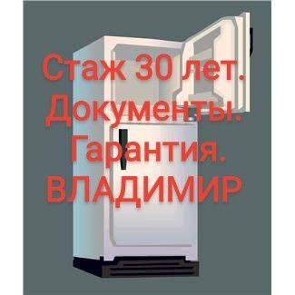 Профессиональный ремонт холодильников. Стаж 30 лет.