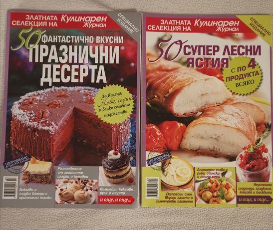 Специални кулинарни издания, по 3 лв. всяко, нови са