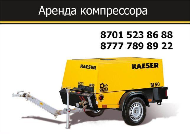 Аренда Компрессора Алматы 3000час