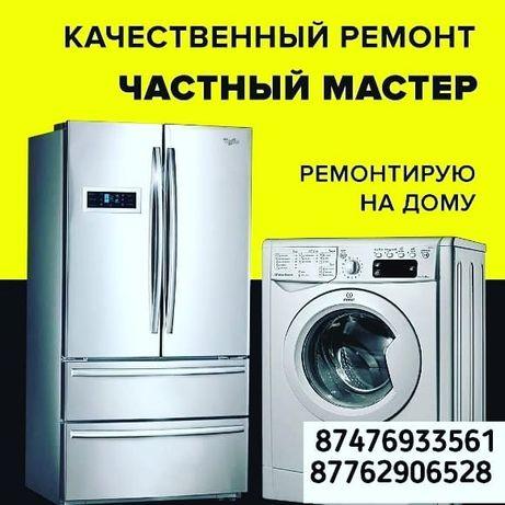 Ремонт ХОЛОДИЛЬНИКОВ!!! СРОЧНЫЙ Ремонт стиральных машин!!!