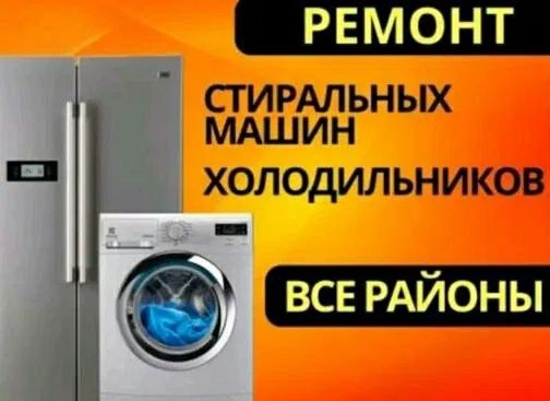 Автоматических стиральных машин ремонт холодильников тоже!!!