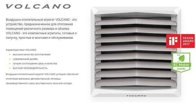Воздушно-отопительные агрегаты VOLCANO. Воздушное отопление зданий