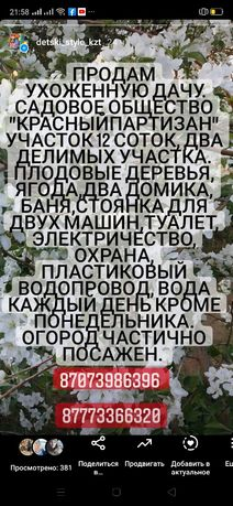 "Дача "" красный партизан"""