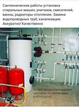 Грамотный сантехник в Алматы все районы