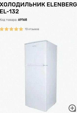 Продается холодильник Elenberg