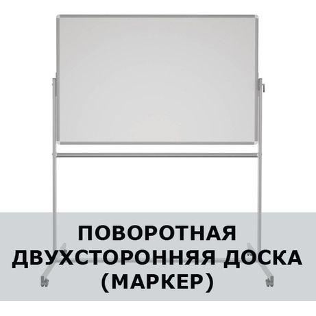 Маркерная доска магнитная меловая с доставкой до двери