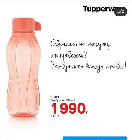 Бутылка 310 мл TUPPERWARE