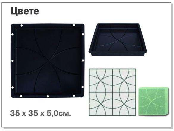 Калъп за тротоарни плочи Цвете 35х35см - 10 бр.