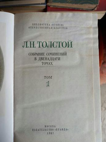 Собрание сочинений русских писателей