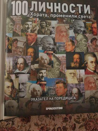 100 личности DeAgostini