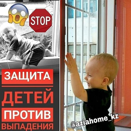 Защита от выпадения детей решётки