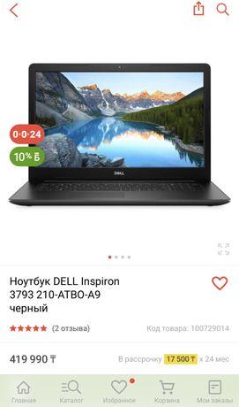 Продам дешёвый ноутбук