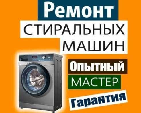 На дому Ремонт стиральных машин в Актау