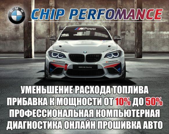 Компьютерная Диагностика BMW и не только!!! Возможен выезд.