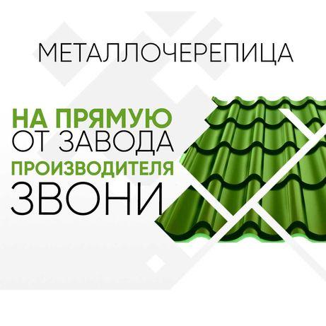 Металлочерепица профиль Андалузия в Алматы! рассрочка Через Банк!