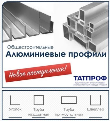 Алюминиевые профили для строительства, рекламы и дизайна