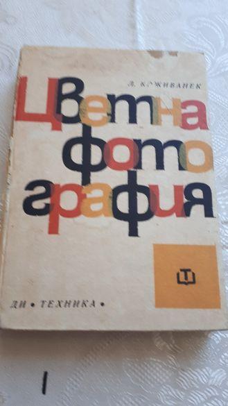 Много стара книга за фотографи