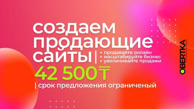 Создание продающих сайтов за 42 500 тенге