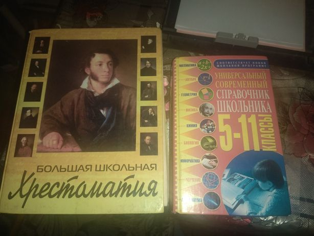 Продам два справочника