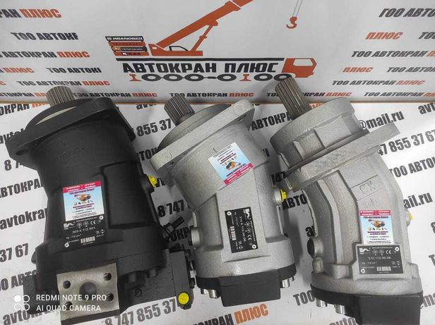 Гидромотор и Гидронасос на Автокран, Манипулятор, Экскаватор и тд.