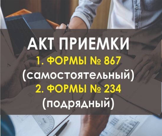 Акт ввода (приемки) в эксплуатацию в Нур-Султан (Астана)