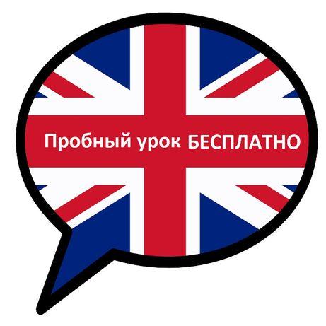 Английский с носителем языка (онлайн) Семей