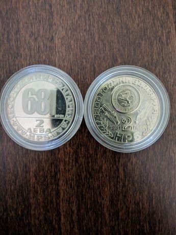 ЗА КОЛЕКЦИОНЕРИ!!! 2бр юбилейни български монети 1300 години БЪЛГАРИЯ!