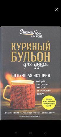 "Книга ""Куриный бульон"""
