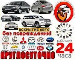 Вскрытие замков авто ,автомобилей Медвежатник в Алматы .
