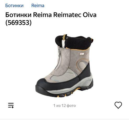 Зимние батинки Reima tec®  25 размер новые.