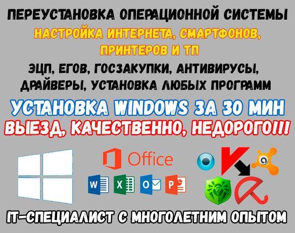 Установка и настройка windows, программ, антивирусов и драиверов