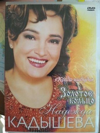 DVD диск c видеоконцертом Надежды Кадышевой, лицензионный, идеальный