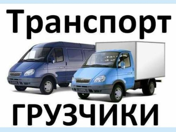 24/7 Грузопер_евозки газ_ель грузч_ики 234!(.