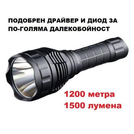Далекобоен фенер Convoy L21А Osram - 1200 метра с батерия и зарядно