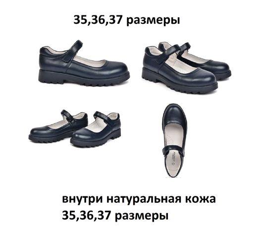 школьная обувь школьные туфли на девочку 33-37 внутри кожаные