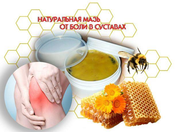 Мазь от боли в суставах, крем воск НАТУРАЛЬНЫЙ с пчелиным подмором
