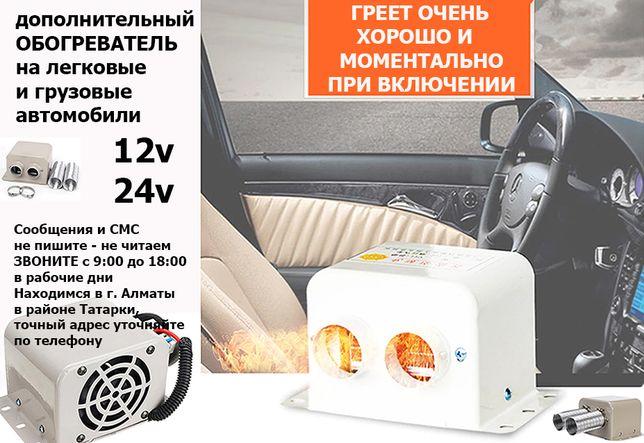 в машину доп. авто-печка-фен от аккумулятора и генератора ОБОГРЕВАТЕЛЬ