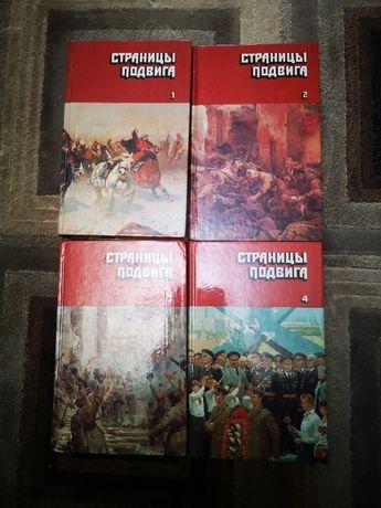 Страницы подвига 4 тома.