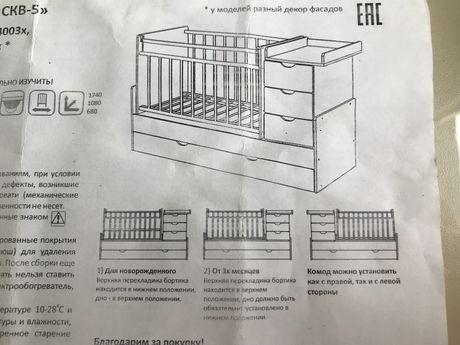 Кровать детская / манеж трансформер