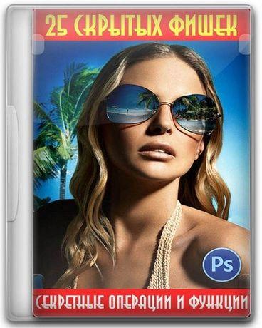 25 скрытых фишек в Photoshop. Секретные операции и функции (2017) PCRe