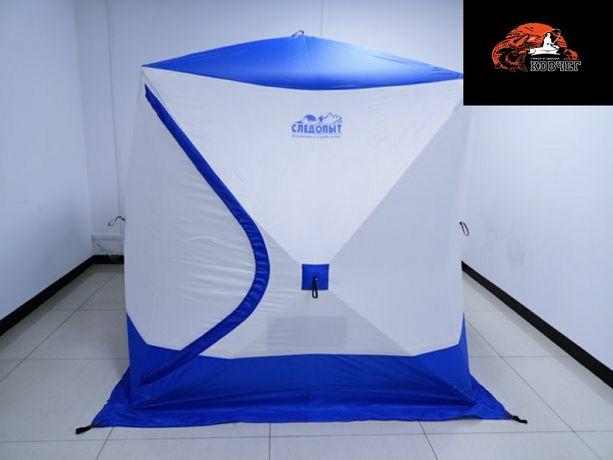 Палатка,Куб от компании Следопыт 2×2×230 трёх слойная
