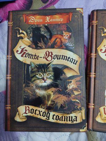 Книги из серии коты-воители