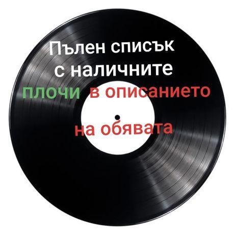 Ретро грамофонни плочи по 2, 4, 5 лв - Избор от 30 броя