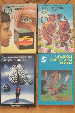 Книги - фантастика, трилъри