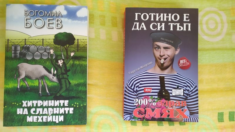 Колекция книги: Хумор, истории, романи гр. Павел баня - image 1