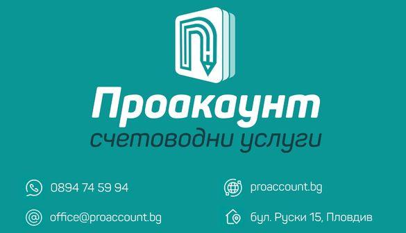 Счетоводни услуги - Пловдив