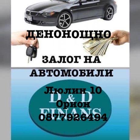 Залог на автомобил, кола, мотоциклет, бус, камион